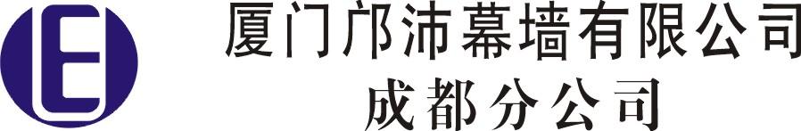 厦门邝沛幕墙有限公司成都分公司