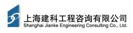 上海建科工程咨询有限公司成都分公司