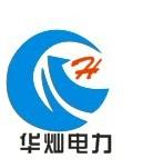 四川华灿电力工程有限公司
