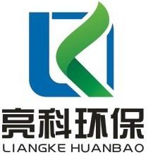 广东亮科环保工程有限公司