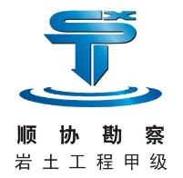 广东顺协工程勘察有限公司