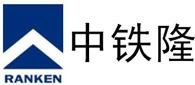 中鐵隆工程集團有限公司