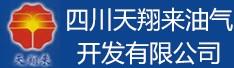 四川天翔来油气开发有限公司