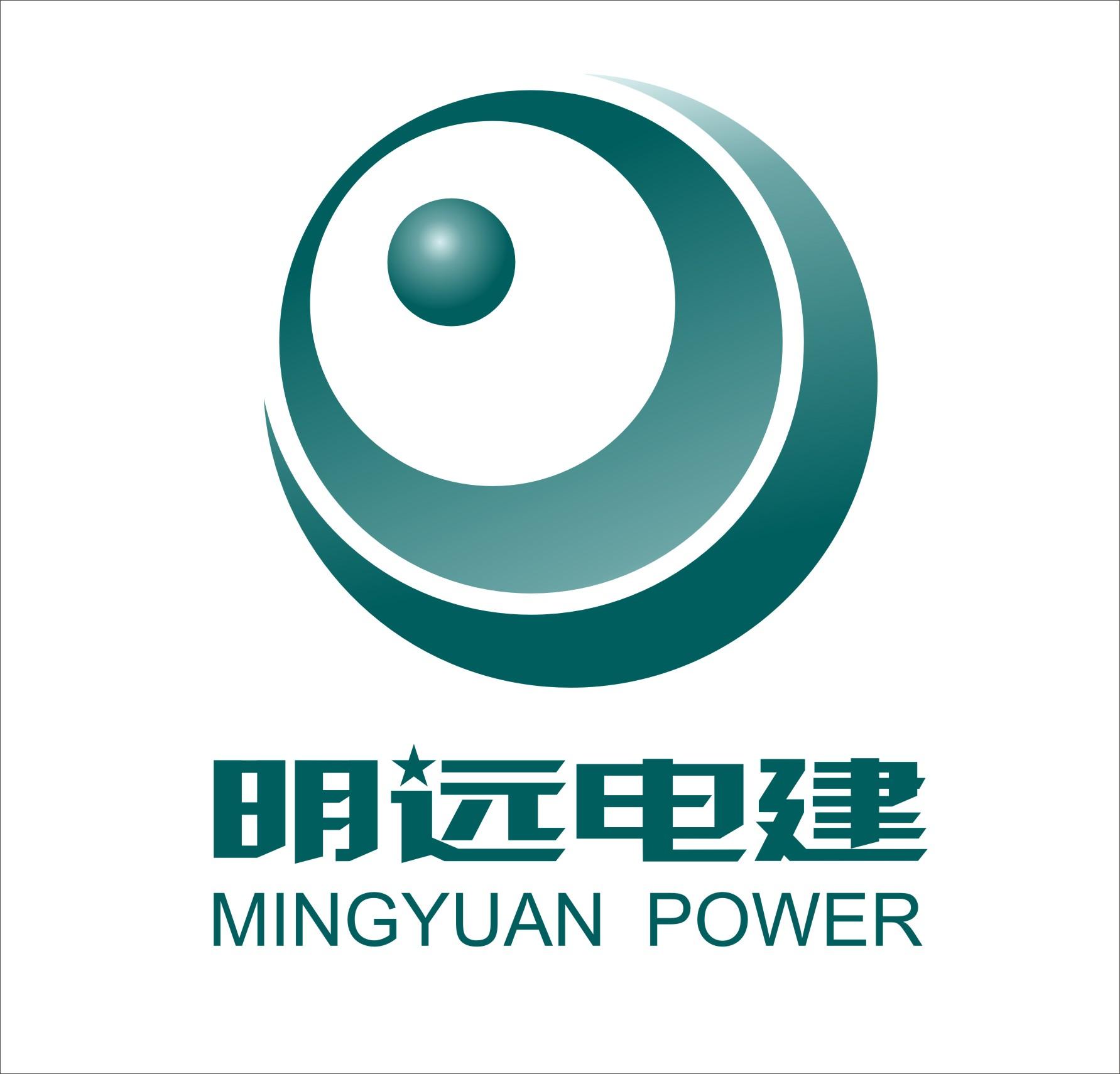 四川省明远电力建设工程有限公司