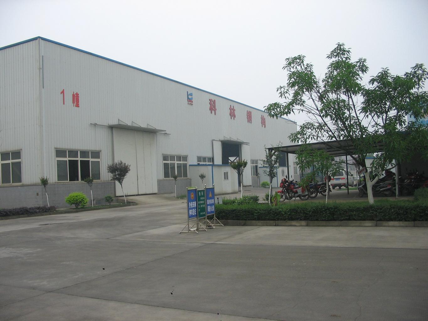 四川科林钢结构工程有限公司官网