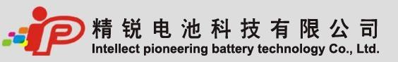佛山市顺德区精锐电池科技有限公司最新招聘信息