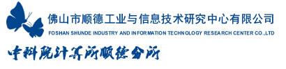 佛山市顺德工业与信息技术研究中心有限公司