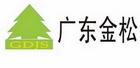 廣東金松建設集團股份有限公司
