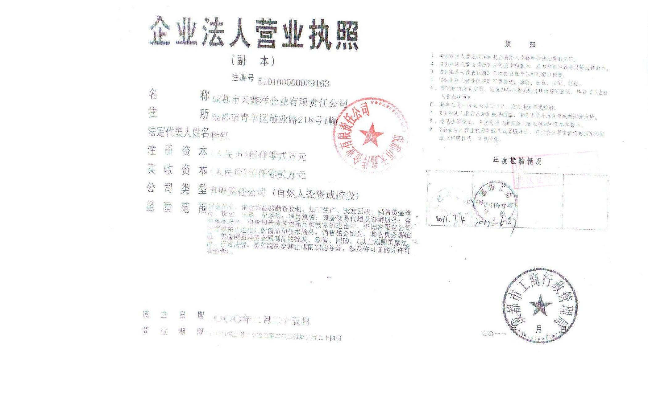 成都天鑫洋金业有限责任公司