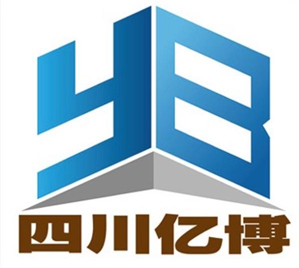 四川亿博工程项目管理有限公司