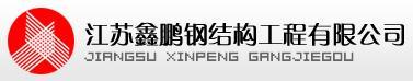 江苏鑫鹏钢结构工程有限公司成都分公司