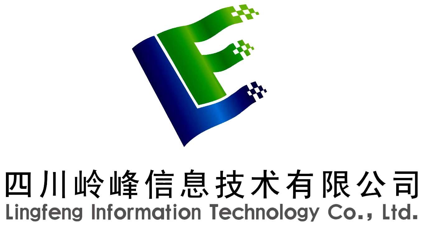 四川岭峰信息技术有限公司