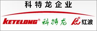廣東紅波建材科技有限公司