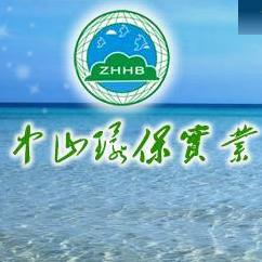 中山市环保实业发展有限公司成都分公司