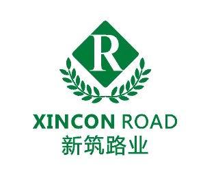 四川新筑路業發展有限公司