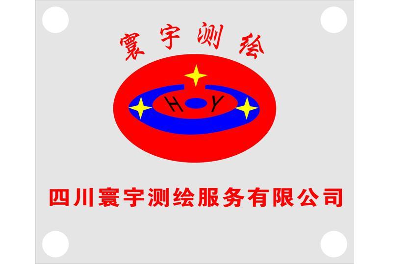 四川寰宇测绘服务有限公司
