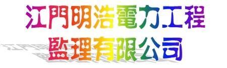 江門明浩電力工程監理有限公司