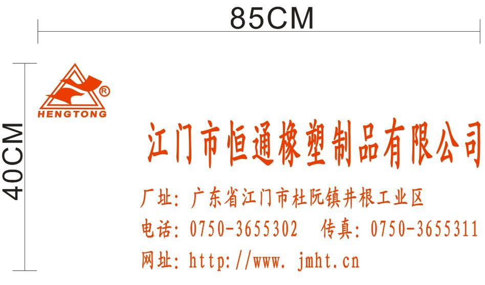 江门市恒通橡塑制品有限公司