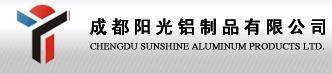 成都阳光铝制品有限公司