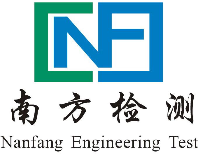 广东南方工程环保检测有限公司