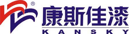 四川康斯佳化工涂料有限公司