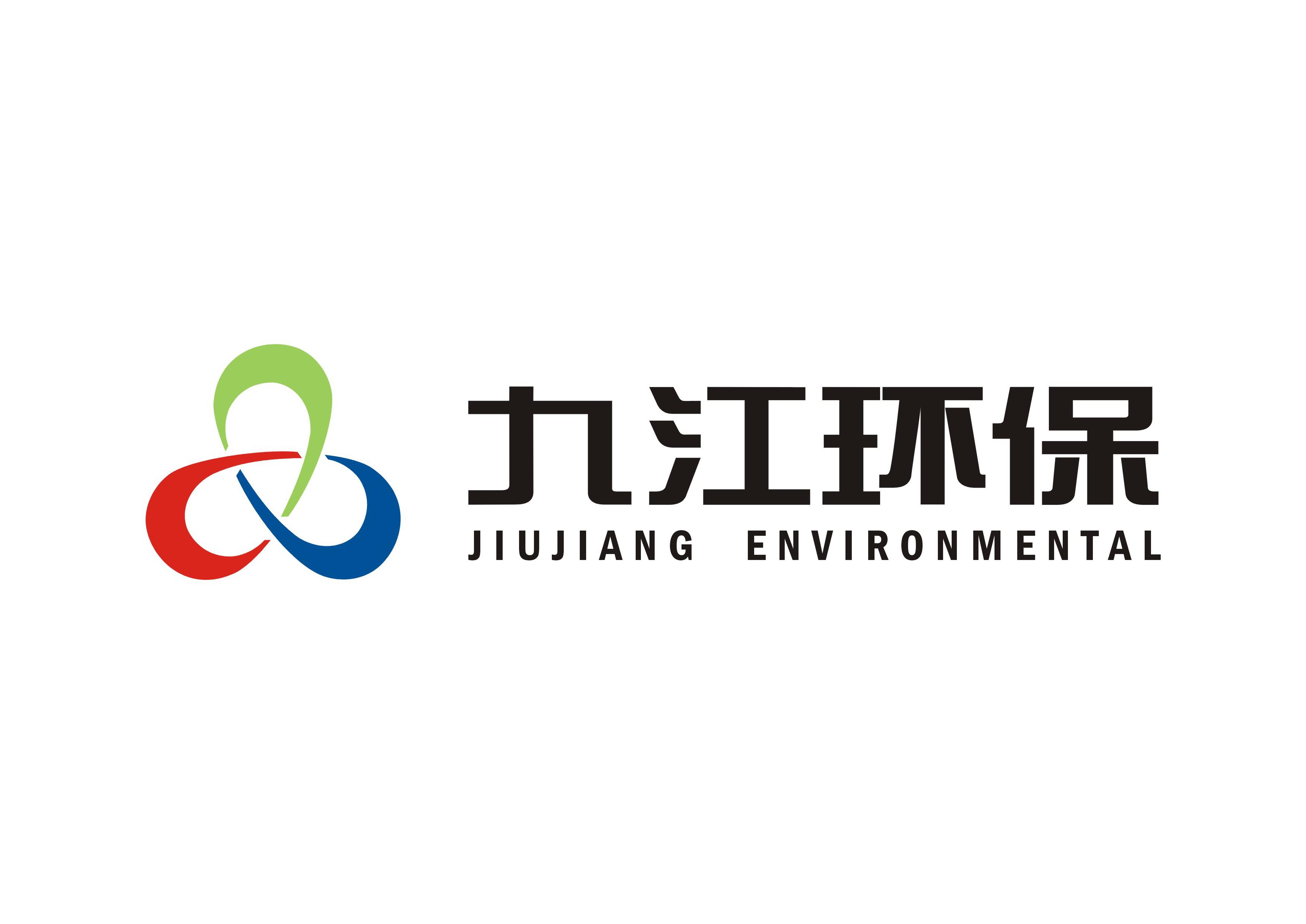 成都九江环保发电有限公司