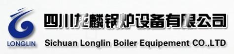 四川龙麟科创节能环保科技股份有限公司