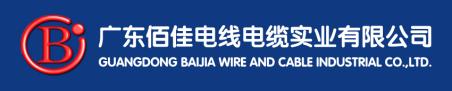 广东佰佳电线电缆实业有限公司