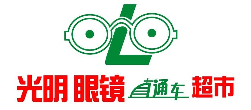 湛江市光明眼镜有限公司