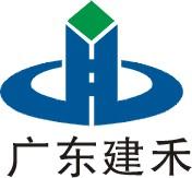 广东建禾建设集团有限公司