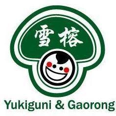 成都雪国高榕生物科技有限公司