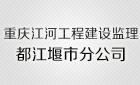 重庆江河工程建设监理有限公司都江堰市分公司