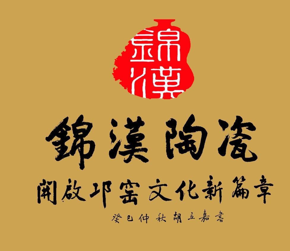 成都锦汉瓷业有限公司最新招聘信息