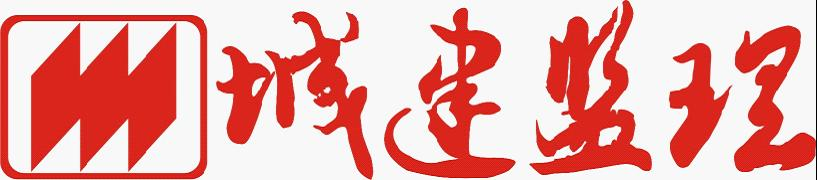 四川省城市建设工程监理有限公司