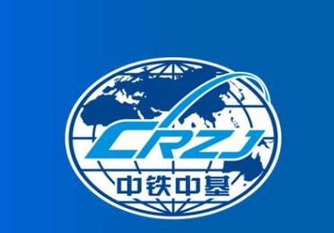 中铁中基第三工程局有限公司
