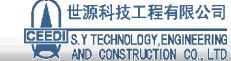 世源科技工程有限公司成都分公司