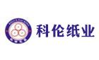 肇慶科倫紙業有限公司