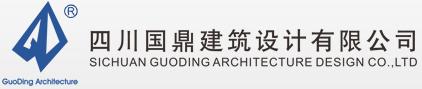 四川国鼎建筑设计有限公司