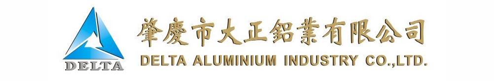肇庆市大正铝业有限公司