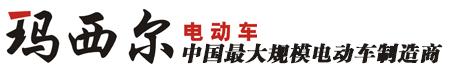 广东玛西尔电动科技有限公司最新招聘信息