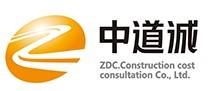 四川中道诚建设项目管理有限公司