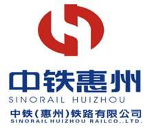 中铁(惠州)铁路有限公司