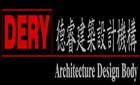 四川德睿建筑设计有限公司