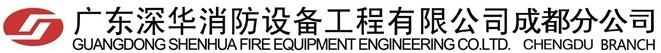 广东深华消防设备工程有限公司成都分公司