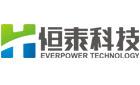 惠州市恒泰科技有限公司