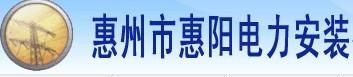 惠州市惠阳电力安装有限公司