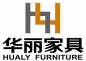 惠州市南方华丽家具有限公司