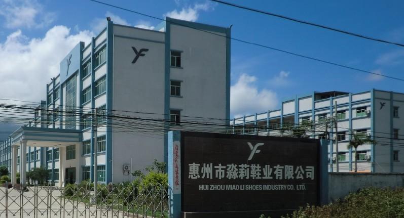惠州市淼莉鞋业有限公司