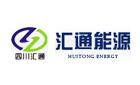 四川汇通能源装备制造有限公司