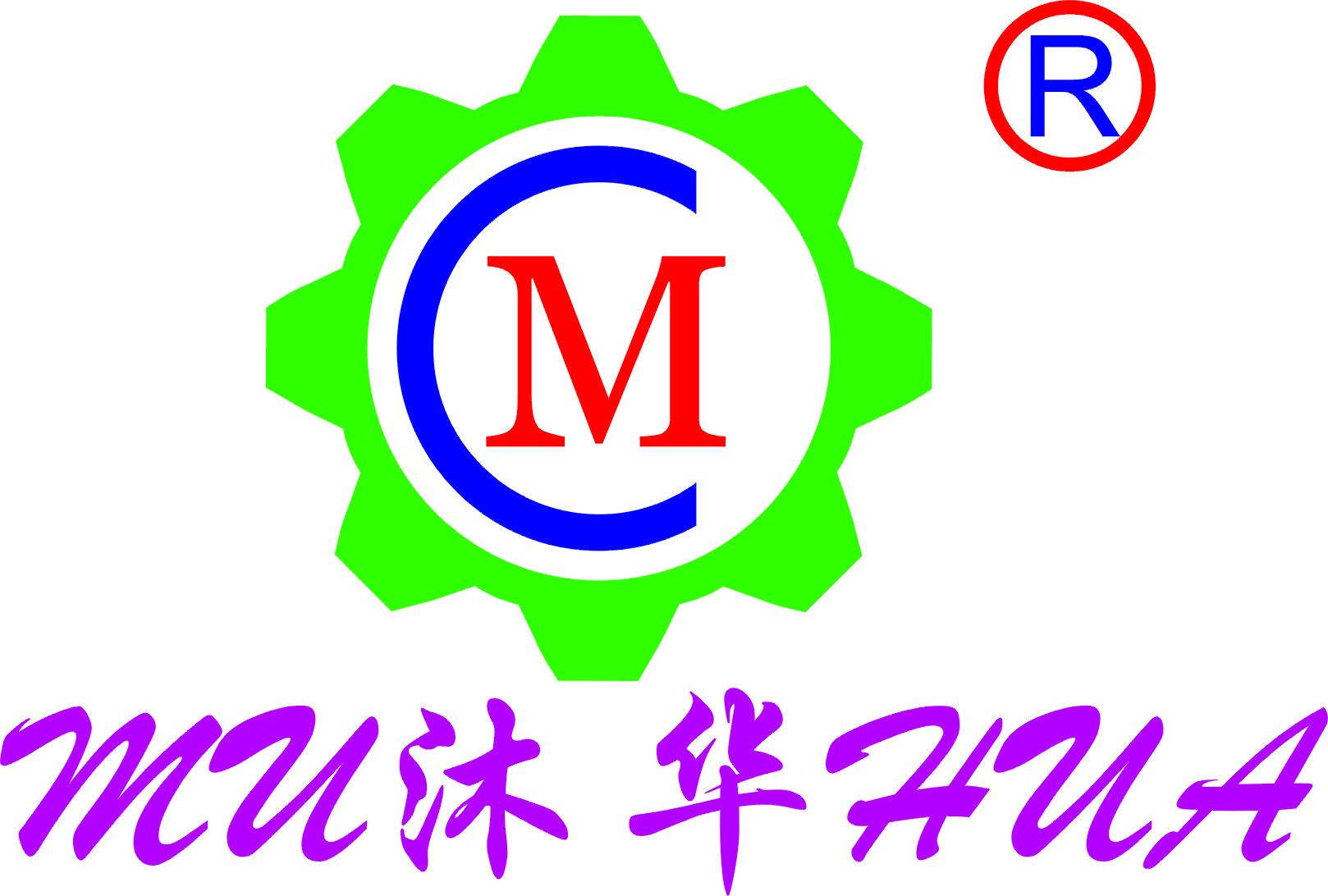 梅州市沐华齿轮有限公司